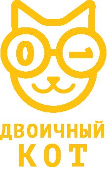 Двоичный кот